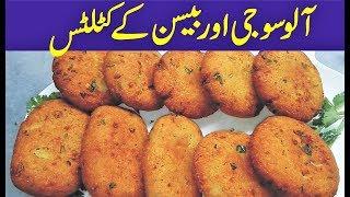 Semolina Gram Flour Cutlets with Potato - Suji aur Basen Ke Cutlets