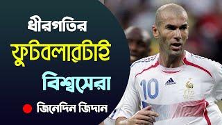জিদানের জীবনী   Zinedine Zidane