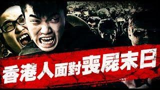 【50蚊成本喪屍片】香港人如何面對喪屍末日