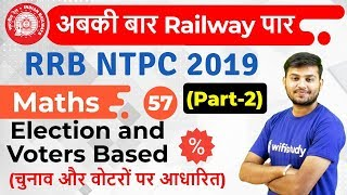 12:30 PM- RRB NTPC 2019 | Maths by Sahil Sir | Election and Voters Based (Part-2)