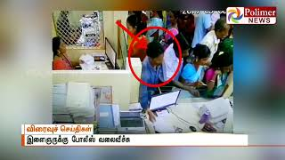 Salem: CCTV footage showing a Man stealing mobile of Bank officer | Polimer News