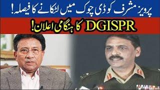 DG ISPR Gen Asif Ghafoor today press conference | 19 December 2019 | 92NewsHD