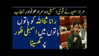 Murad Saeed Bashing on Rana Sanaullah in National Assembly | 7 November 2018
