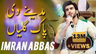 Imran Abbas | Madiny Di Pak Galiyan | Ramazan 2018 | Express Ent | ET1