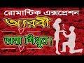 Express your love in Arabic Bangla -   Learn Arabic Compliments Sentence by Sayed Nuruzzaman.