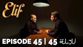 Elif Episode 1| Arabic Dubbed - PakVim net HD Vdieos Portal
