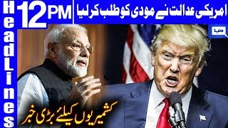US Federal Court Issues Summons Against Modi | Headlines 12 PM | 20 September 2019 | Dunya News