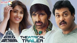 Amar Akbar Anthony Theatrical Trailer   Ravi Teja   Ileana   Sreenu Vaitla   Thaman   Sreenu Vaitla