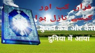Quran Duniya Me Kaise Aaya , Quran Duniya Me Kab Aaya