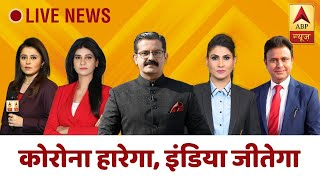 Unlock-1: MHA announces guidelines | ABP News LIVE TV: Top News Of The Day 24*7 | एबीपी न्यूज़ LIVE