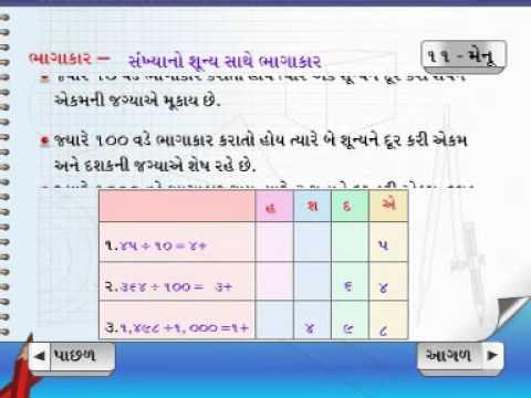 Learn Maths | Class 4 | Division | Gujarati