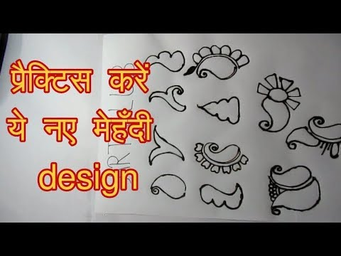 How to Draw Henna Designs On Paper Step by Step - Basic Shapes