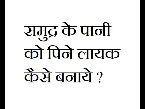 Making Sea water Drinkable Potable l Reverse Osmosis l in hindi l Suraj Laghe