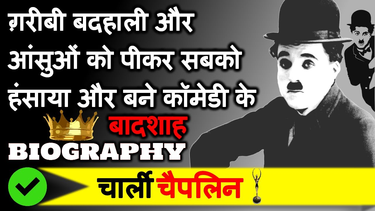Charlie Chaplin Biography in hindi | King of Comedy | Struggle and Success Story
