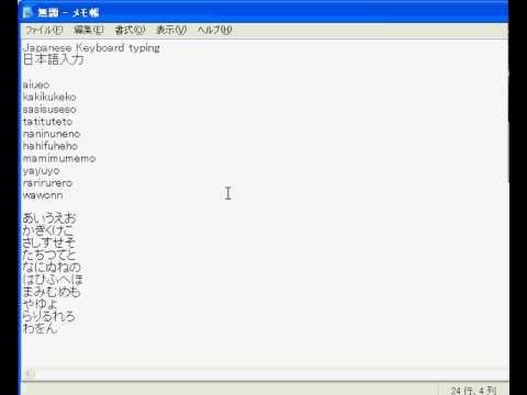 Japanese Keyboard Typing