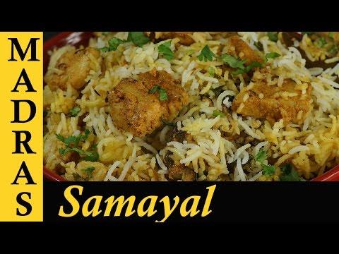 Fish biryani in Tamil / Meen biriyani