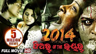 Horror Odia Full Movie 2014 FEAR OF THE YEAR | Sambit,Eli,Dushmanta,Dipika | Sarthak Music