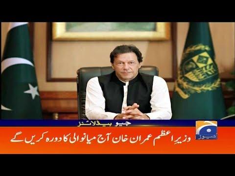 Xxx Mp4 Geo Headlines 11 AM Wazir E Azam Imran Khan Aaj Mianwali Ka Dora Karin Gay 19 July 2019 3gp Sex