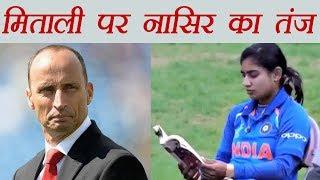 India Vs Australia : Mithali Raj के किताब पढ़ने पर Nasser Hussain ने कसा तंज । वनइंडिया हिंदी
