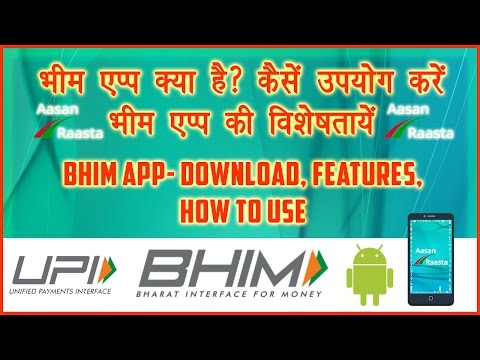 BHIM App | Download, Features and How To Use | How To Do Cashless [Hindi/Urdu]