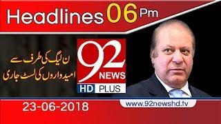 News Headlines | 6:00 PM | 23 June 2018 | 92NewsHD