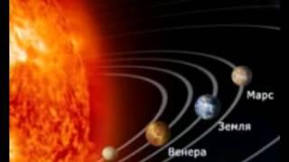 Природоведение 20. Солнечная система — Шишкина школа
