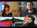 كوني ثورة - البصمة العربية - بيسان اسماعيل - محمد جواني -HazyMan - MrRight