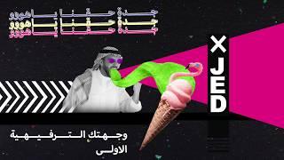 Jeddah Waterfront | XJED | واجهة جدة البحرية