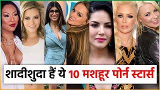 ये है ये 10 मशहूर शादीशुदा P*rn Stars,  ऐसी है इनकी Family life