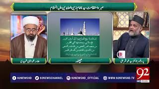 Subh E Noor | Nazir Ahmed Ghazi | Patience of Hazrat Imam Zain ul Abideen | 26 April 2018 | 92NewsHD