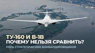 Туполев Ту-160 и Rockwell B-1B. Нельзя сравнить?