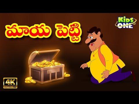 Xxx Mp4 Maya Petti Story మాయా పెట్టి 4K Telugu Panchatantra Moral Stories For Kids KidsOneTelugu 3gp Sex