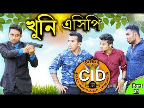 Xxx Mp4 দেশী CID বাংলা PART 21 Killer ACP Comedy Video Online Bangla Funny Video New 2019 3gp Sex