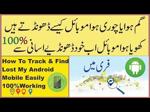 How To Find My Lost Android Phone with Samsung Account in Urdu Hindi - How To Find My Mobile Samsung