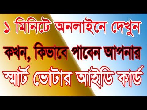 কখন, কিভাবে পাবেন আপনার স্মার্ট আইডি কার্ড দেখুন || National  Smart Card bd