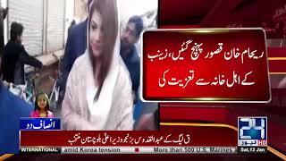 Reham Khan reached Zainab