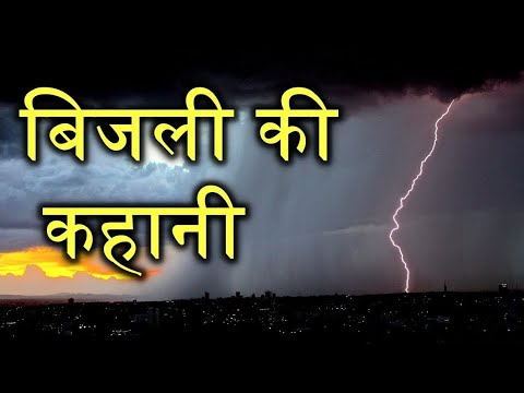 History Of Electricity in Hindi