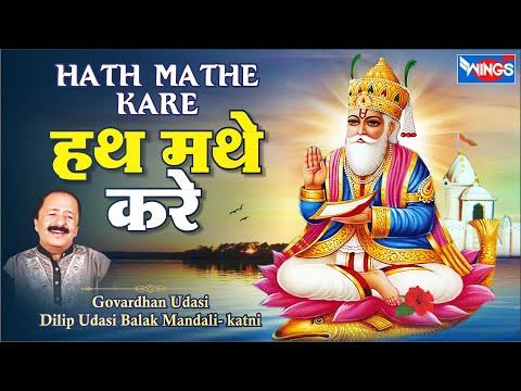Xxx Mp4 Sindhi Jhulelal Bhajan Jainkhe Jhulan Jo Milyo Pyaar Hou Hath Mathe Kare By Govardhan Udasi 3gp Sex