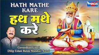Sindhi Jhulelal Bhajan Jainkhe Jhulan Jo Milyo Pyaar Hou Hath Mathe Kare By Govardhan Udasi