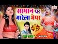 ब्यूटी पांडेय का धमाकेदार सांग || सामान पर मारेला भेपर || Bhojpuri Song 2021 || #latestsong2021