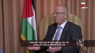 #x202b;كل يوم - رئيس الوزراء الفلسطيني يشرح الدور المصري فى المصالحة الفلسطينية#x202c;lrm;