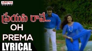 Oh Prema Lyrical | Preyasi Raave Songs | Srikanth, Raasi | M.M. Srilekha