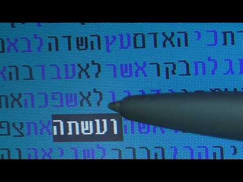 איום  מתקפת  סייבר  - אקרים  -  מלחמה  - בקודים  בתורה   גלזרסון