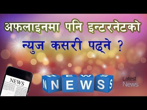 [Nepali] How To Read Internet News on Offline Mode  I  App Review