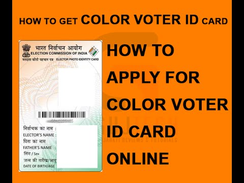 How to Get Colour Voter ID Card in Hindi (ऑनलाइन बनवाएं कलर वोटर आईडी कार्ड)