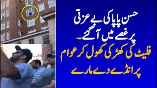 Eggs Thrown On Public From Nawaz Sharif Flat In London
