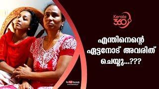 Wife Beena and sister Sreelatha's words about late NRI businessman Shajan at Kannur | #Kerala360