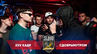 Download SLOVO: XXV КАДР vs СДОБРЫМУТРОМ (BPM) | ХАРЬКОВ Video