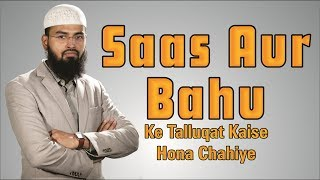 Saas Aur Bahu Ke Taluqat Kaise Hona Chahiye - Relationship Between Daughter In Law & Mother in Law