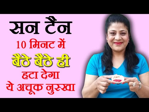 Suntan, Sunburn Beauty Tips in Hindi - फेस क्लीन करने के टिप्स Beauty Tips in Hindi by Sonia Goyal
